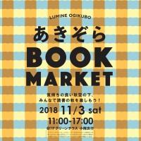 【正方形データ】あきぞらブックマーケット