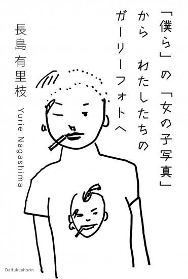 長島さんイベント