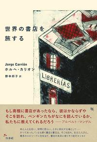 世界の書店を旅するカバー26