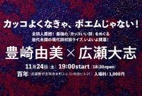 豊崎広瀬イベント画像
