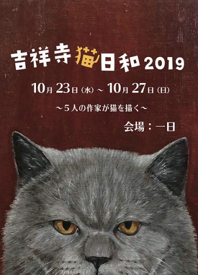 猫日和2019表紙