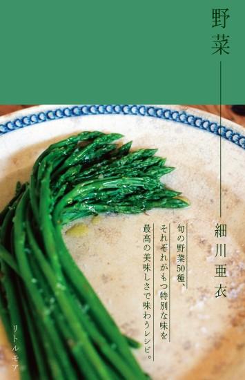 野菜_カバー_FIX_OL_責