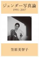 笠原美智子_ジェンダー写真論1987-2010