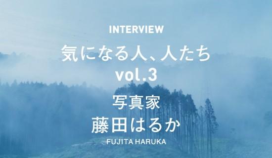img_fujita_interview