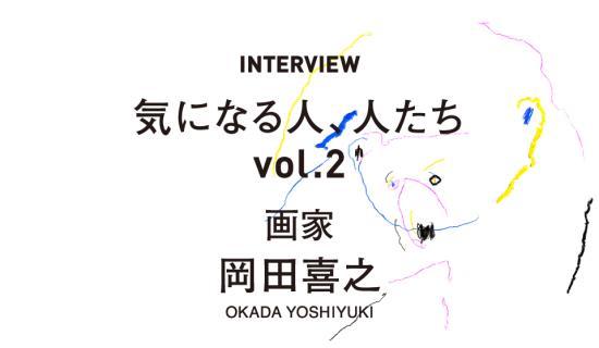 img_okada_interview