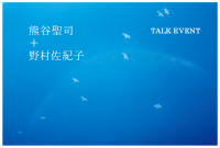 kumagai_talk
